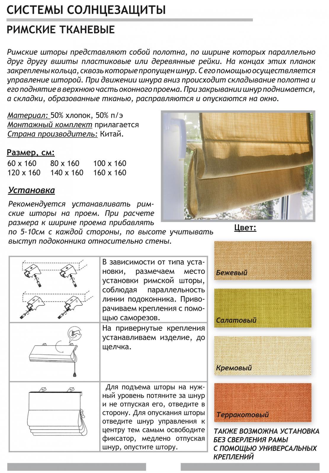 Римские шторы пошаговая инструкция с